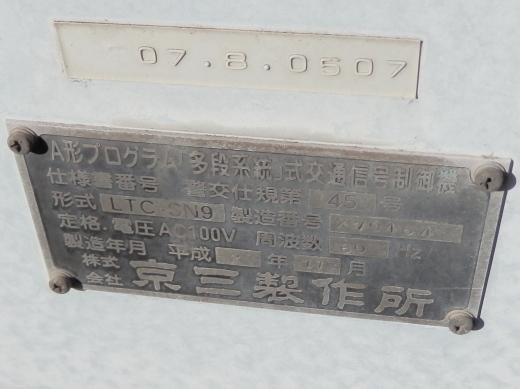 fukuyamacitykasugacho5chomenishisignal1501-10.jpg
