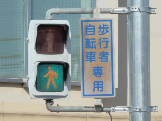 fukuyamacitykasugachoyoshidanishisignal1501-5.jpg
