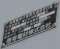 fukuyamacitykitayoshizuchonakasignal1501-22.jpg