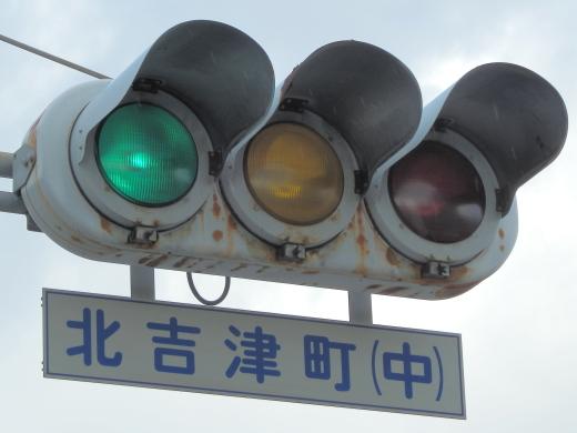 fukuyamacitykitayoshizuchonakasignal1501-3.jpg