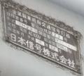 fukuyamacitykitayoshizuchonakasignal1501-9.jpg