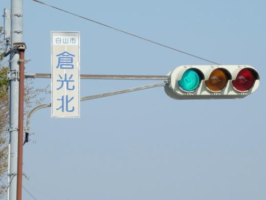 hakusancitykuramitsukitasignal1504-4.jpg