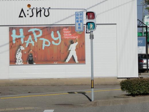 hakusancitykuramitsukitasignal1504-7.jpg