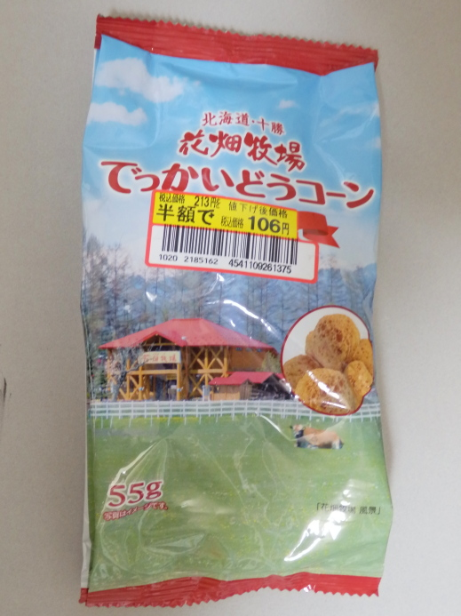 hanabatakefarmdekkaidocorn1412-1.jpg