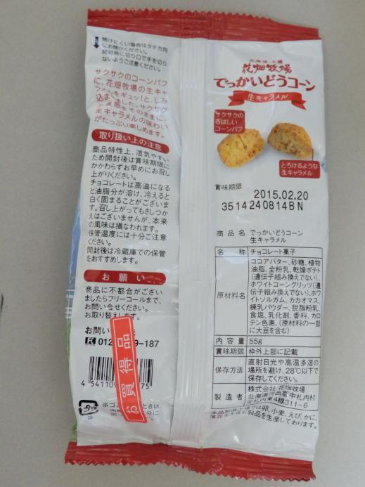hanabatakefarmdekkaidocorn1412-2.jpg