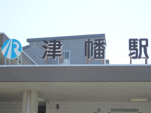 ishikawarailwaytsubatastation1504-3.jpg