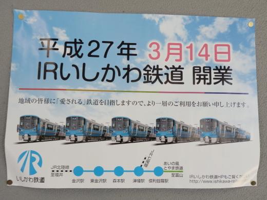 ishikawarailwaytsubatastation1504-6.jpg