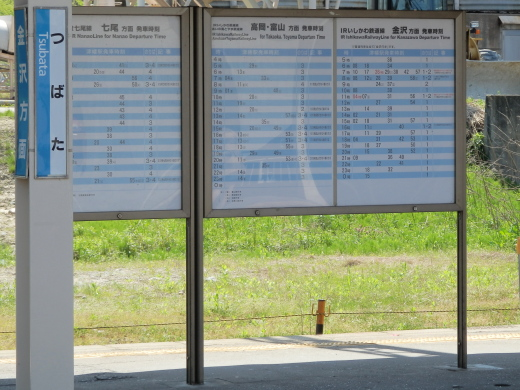 ishikawarailwaytsubatastation1504-7.jpg