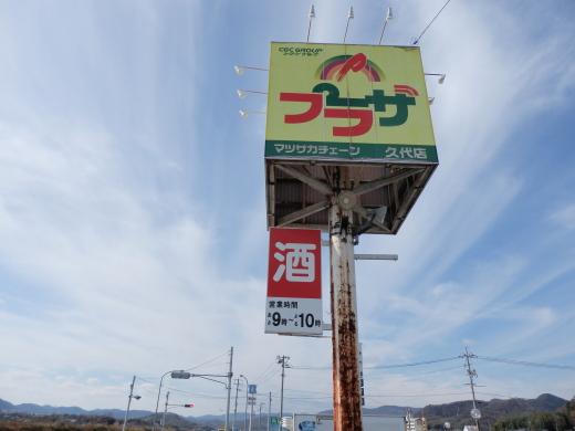 matsusakachainplazakushiro1412-1.jpg