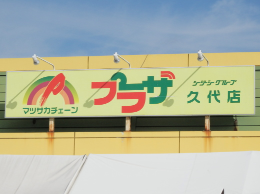 matsusakachainplazakushiro1412-2.jpg
