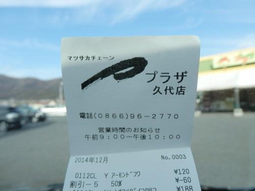 matsusakachainplazakushiro1412-4.jpg