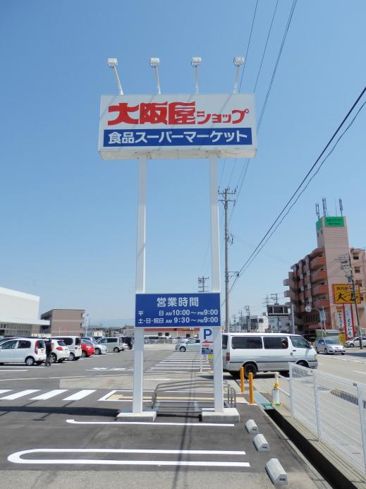 osakayashopdaitoku1504-1.jpg
