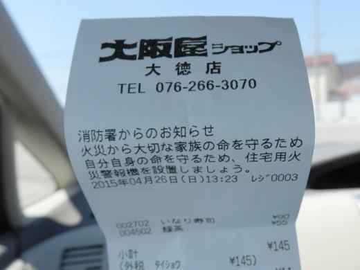 osakayashopdaitoku1504-4.jpg