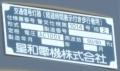 takaokacityainokazetakaokaekimaeminamiguchisignal1504-12.jpg