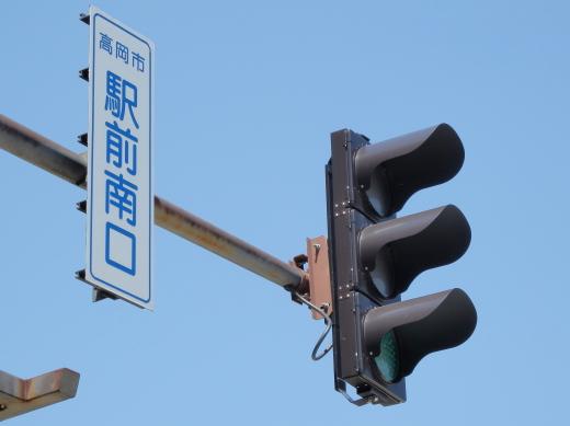 takaokacityainokazetakaokaekimaeminamiguchisignal1504-9.jpg
