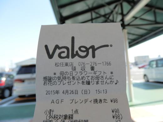 valormattohigashi1504-5.jpg