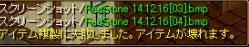 TRS失敗 1216