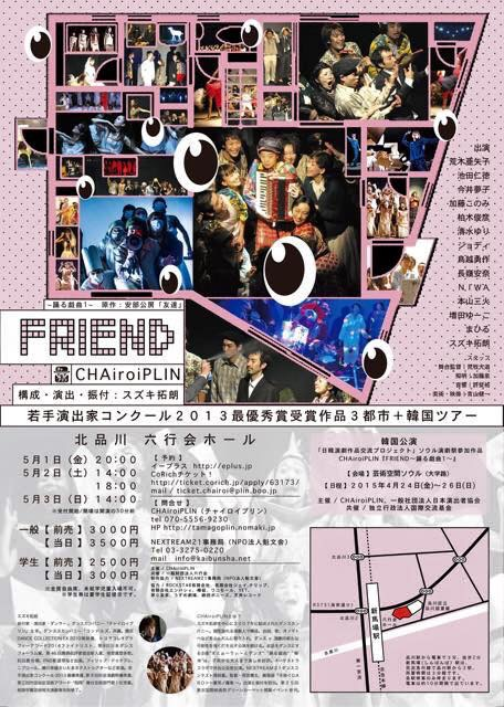 CHAiroiPLIN「FRIEND」清水 ゆり