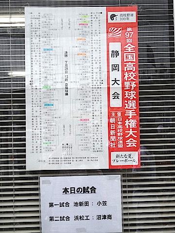 0712掛川球場1