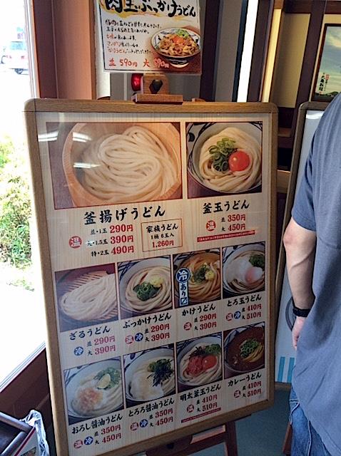 0712丸亀製麺1