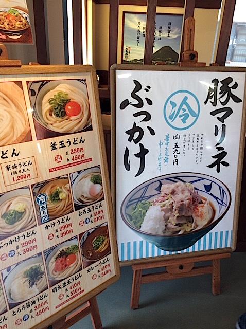 0712丸亀製麺2
