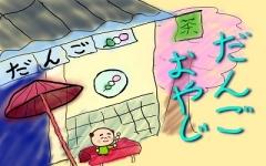 01_ss_dangoOyaji_title.jpg