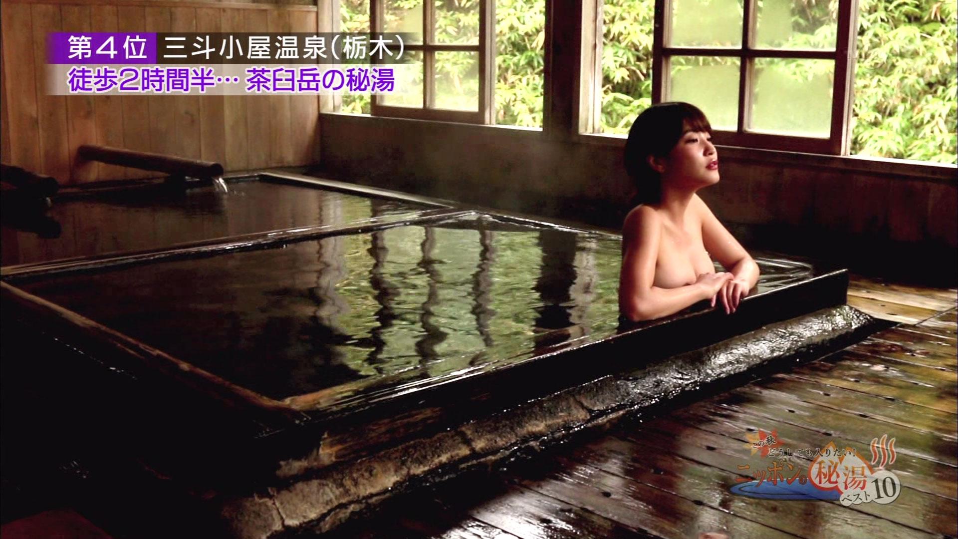 【画像】 テレ東温泉番組で岸明日香が完全に 乳首ポロリしてしまう放送事故wwwwww!!