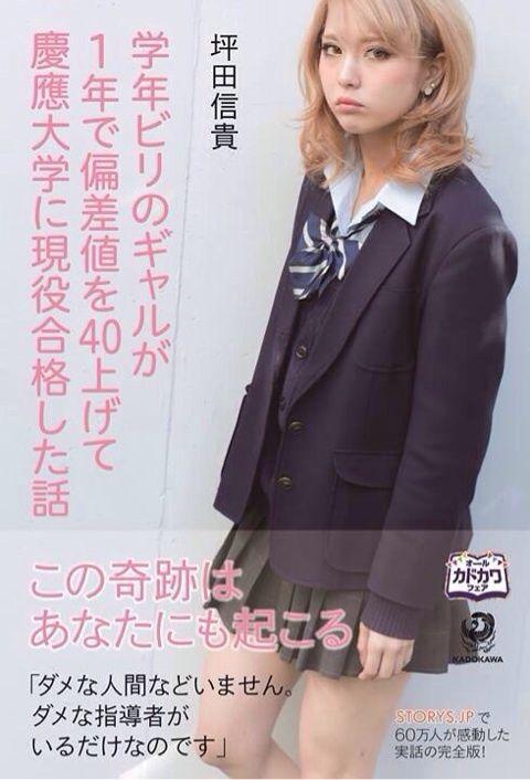 有村架純主演のビリギャル表紙モデル石川恋ちゃんの乳首透けヌードなどエロい画像を集めてみた30_20151012184628537.jpg