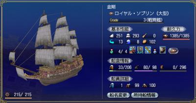 大航海-006