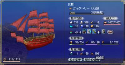 大航海-008