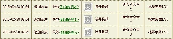 長政 失敗3