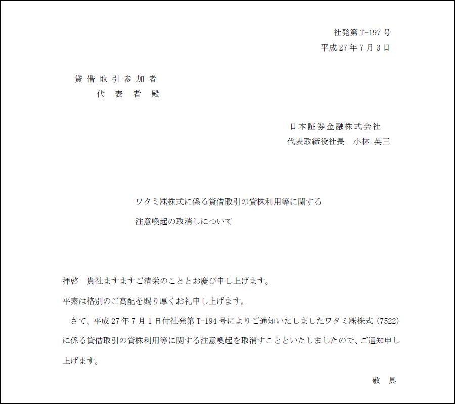 日本証券金融 ワタミ 自民党 渡邉美樹 清水邦晃 株価 株式 投資 投機 逆日歩 注意喚起