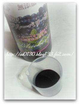 贅沢ブルーベリー酢 1日2回5ml