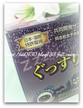 ぐっすりんEX 日本・国際特許取得