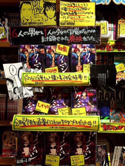 ヴィレヴァンイオンモール大阪ドームシティ店ディスプレイ