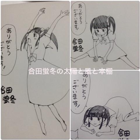 ドクムシサイン本ミチカ3-20150416-01