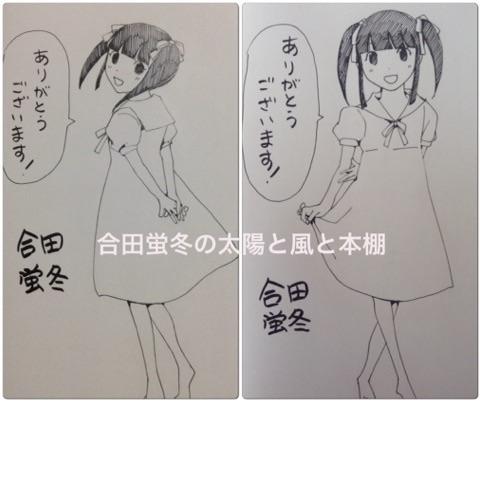 ドクムシサイン本ミチカ2-20150416-02