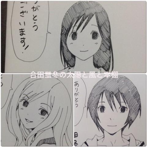 ドクムシサイン本ユミアカネレイジ-20150416-03