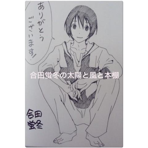 ドクムシサイン本レイジ1-20150416-04