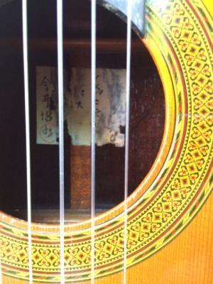 今井 博水 フラメンコギター 買取 千葉市若葉区リユースショップ愛品館千葉店_convert_20150421135246