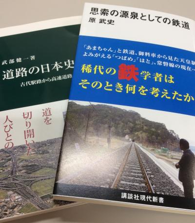 道路の日本史_convert_20150706201647