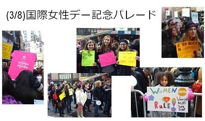国際女性デイ記念パレード