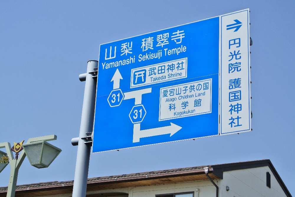 武田神社標識