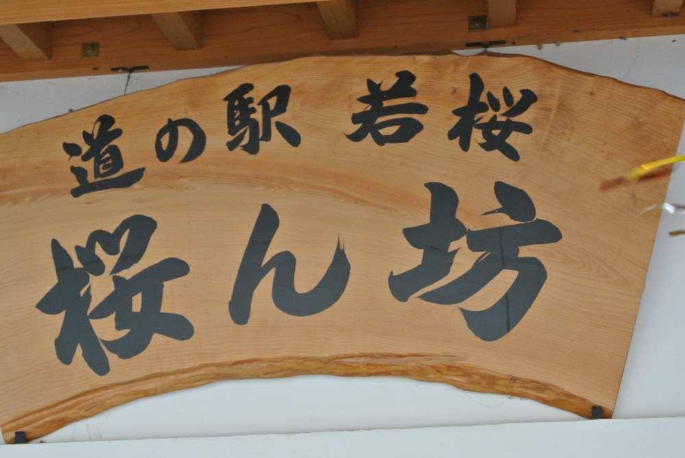 041若桜1