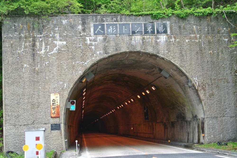 034 人形トンネル