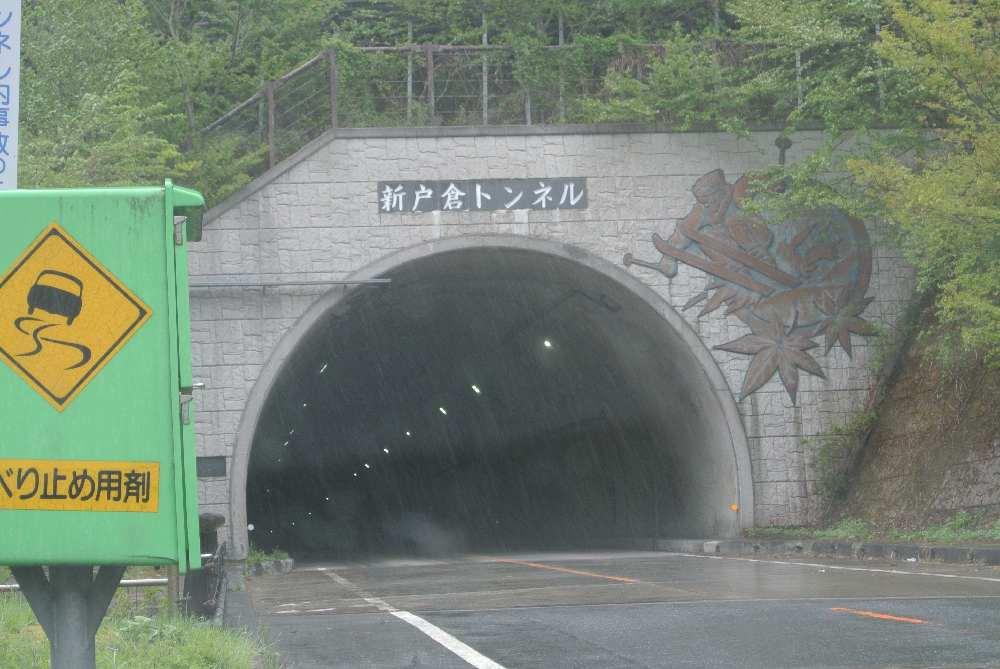 042新戸倉トンネル