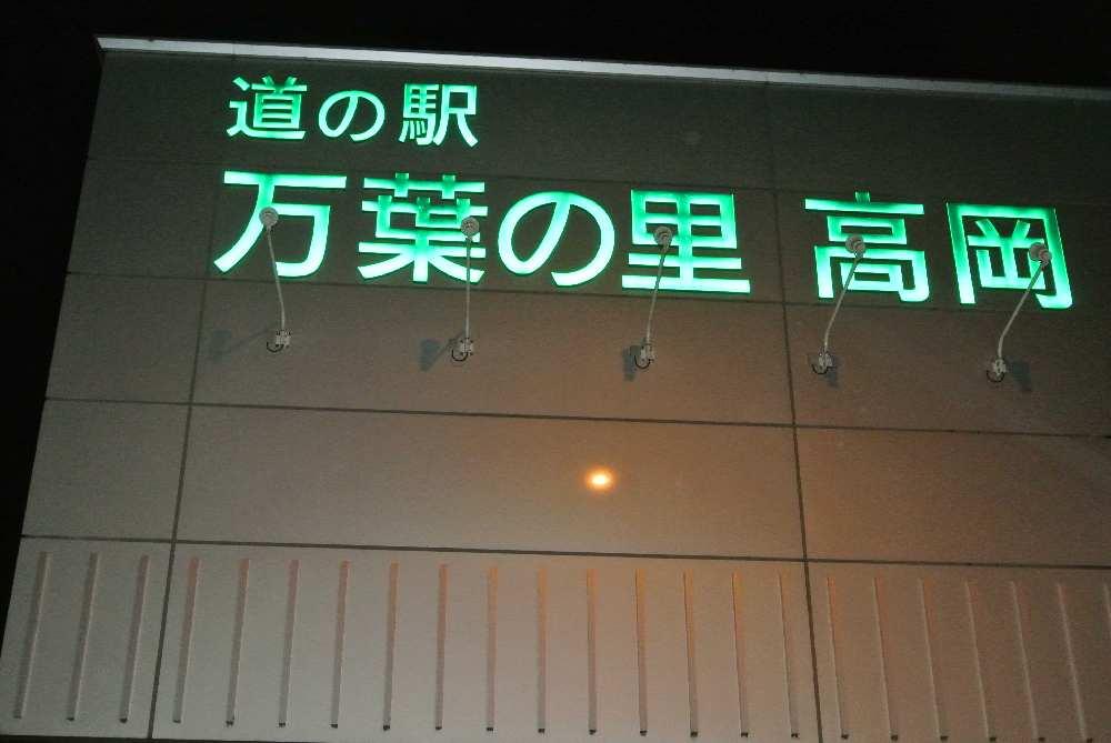 141高岡