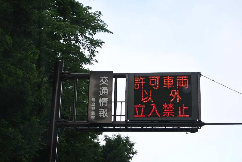 許可車両以外立入禁止