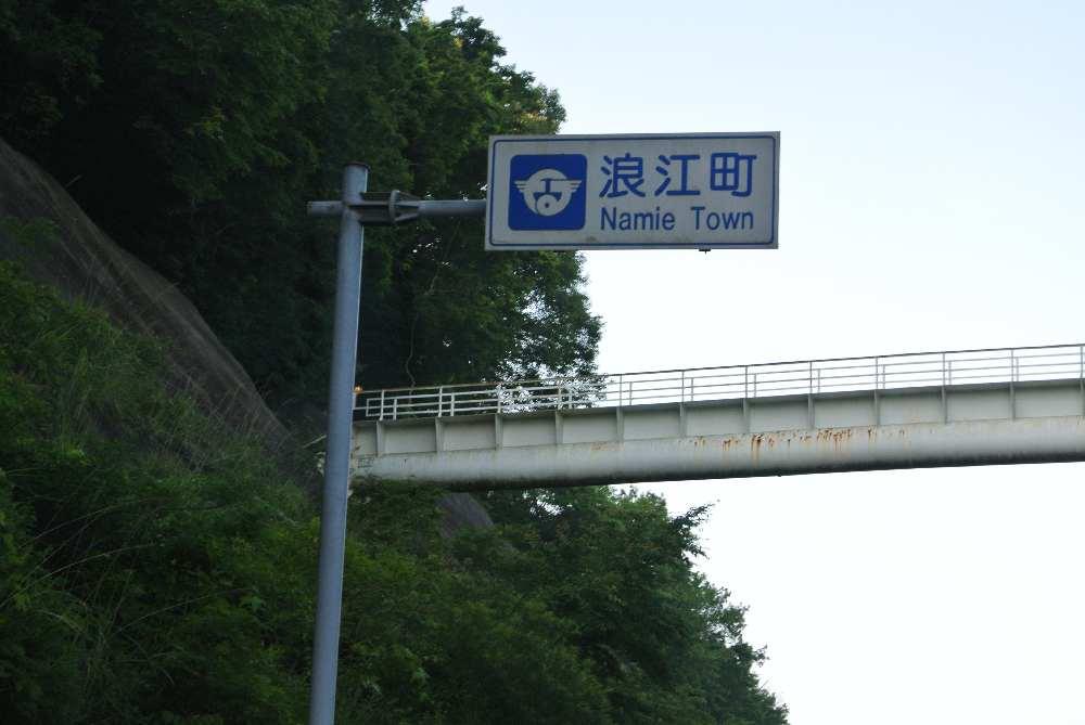浪江町標識