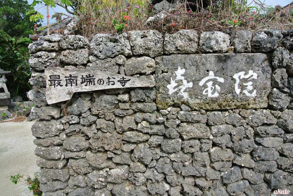竹富最南端の寺